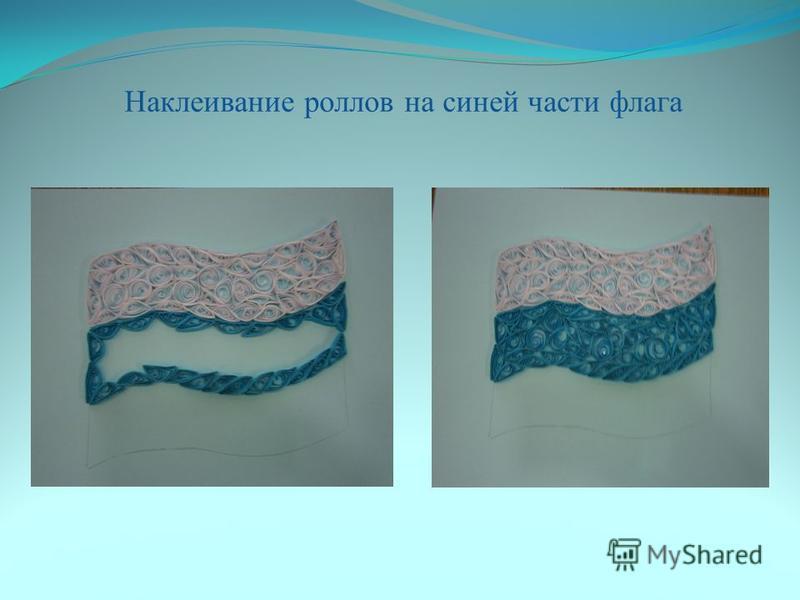 Наклеивание роллов на синей части флага