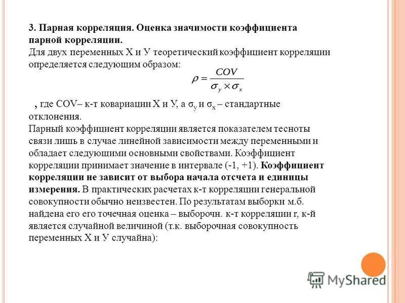 3. Парная корреляцииия. Оценка значимости коэффициента парной корреляцииии. Для двух переменных Х и У теоретический коэффициент корреляцииии определяется следующим образом:, где СOV– к-т ковариации Х и У, а σ y и σ x – стандартные отклонения. Парный