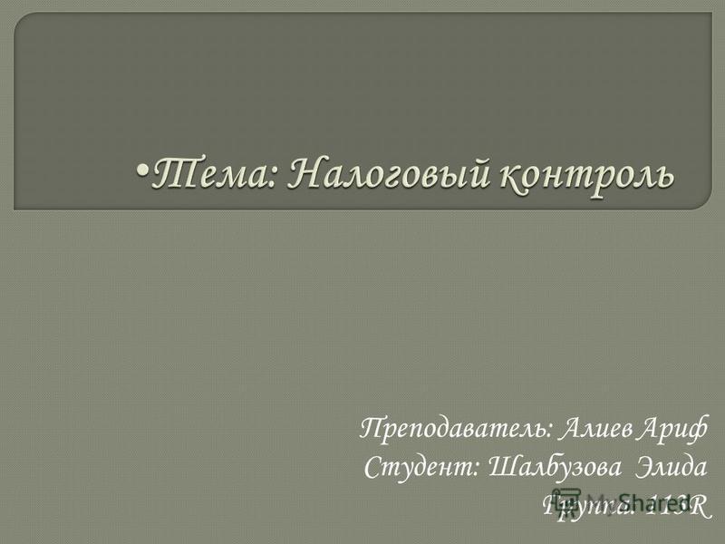Преподаватель: Алиев Ариф Студент: Шалбузова Элида Группа: 113R