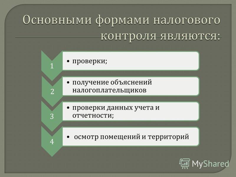 1 проверки ; 2 получение объяснений налогоплательщиков 3 проверки данных учета и отчетности ; 4 осмотр помещений и территорий