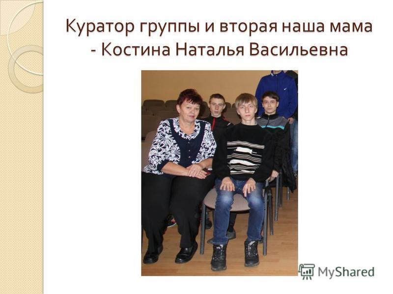 Куратор группы и вторая наша мама - Костина Наталья Васильевна