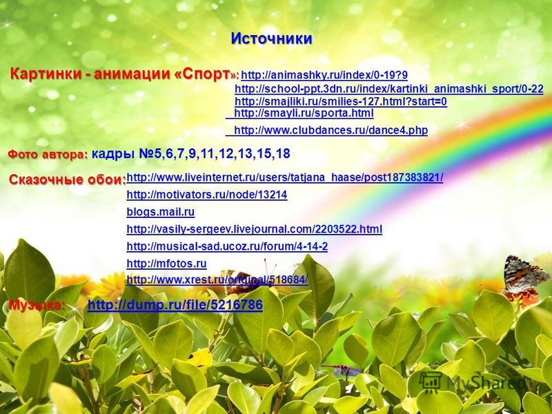 Источники Картинки - анимации «Спорт »: Картинки - анимации «Спорт »: http://animashky.ru/index/0-19?9http://animashky.ru/index/0-19?9 http://school-ppt.3dn.ru/index/kartinki_animashki_sport/0-22 http://smajliki.ru/smilies-127.html?start=0 http://sma