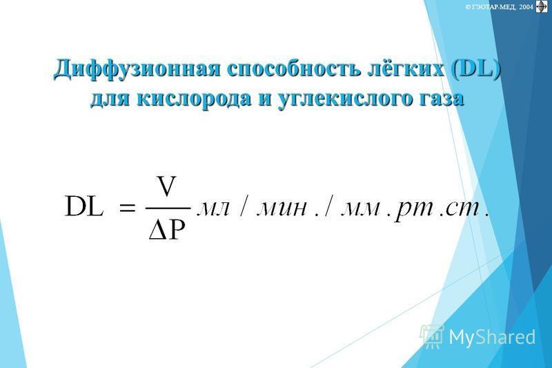 © П.Ф.Литвицкий, 2004 © ГЭОТАР-МЕД, 2004 Диффузионная способность лёгких (DL) для кислорода и углекислого газа