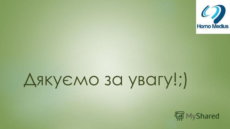 Дякуємо за увагу!;)