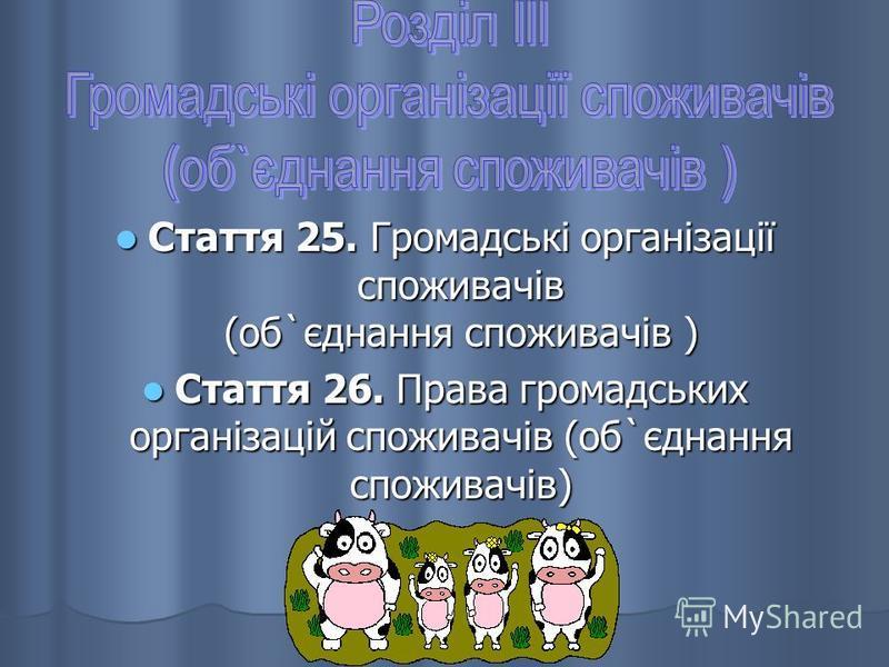 Стаття 25. Громадські організації споживачів (об`єднання споживачів ) Стаття 25. Громадські організації споживачів (об`єднання споживачів ) Стаття 26. Права громадських організацій споживачів (об`єднання споживачів) Стаття 26. Права громадських орган