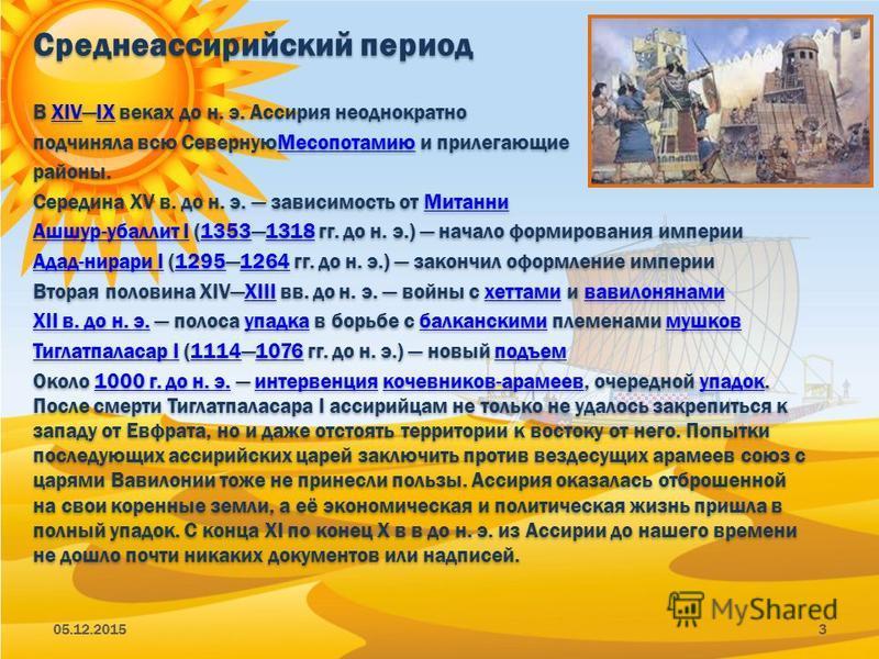Среднеассирийский период В XIVIX веках до н. э. Ассирия неоднократноXIVIX подчиняла всю Северную Месопотамию и прилегающие Месопотамию районы. Середина XV в. до н. э. зависимость от Митанни Митанни Ашшур-убаллит IАшшур-убаллит I (13531318 гг. до н. э