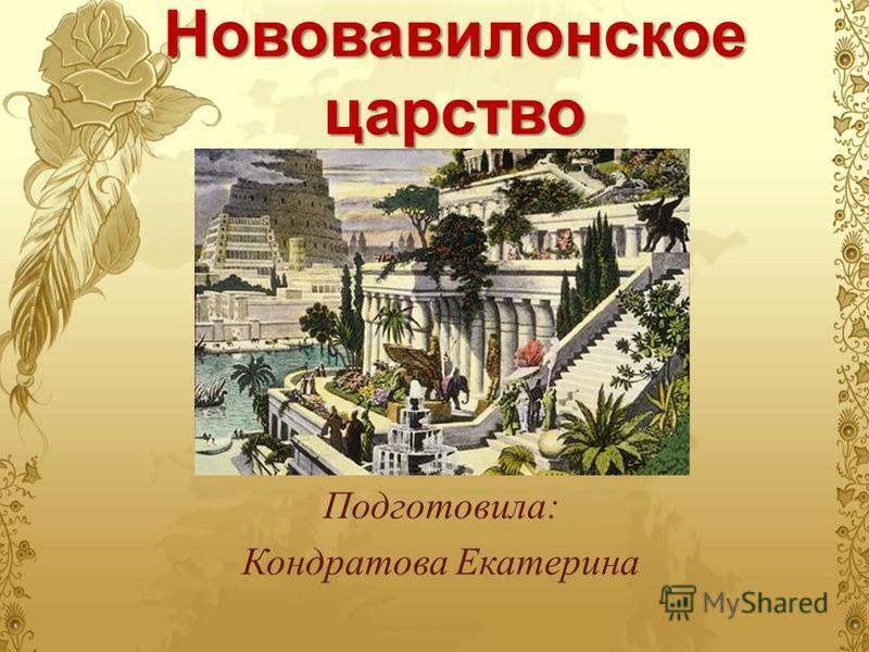 Нововавилонское царство Подготовила: Кондратова Екатерина