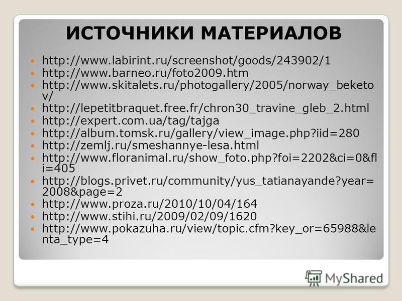 ИСТОЧНИКИ МАТЕРИАЛОВ http://www.labirint.ru/screenshot/goods/243902/1 http://www.barneo.ru/foto2009. htm http://www.skitalets.ru/photogallery/2005/norway_beketo v/ http://lepetitbraquet.free.fr/chron30_travine_gleb_2. html http://expert.com.ua/tag/ta