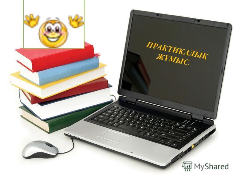 ПРАКТИКАЛЫҚ ЖҰМЫС.
