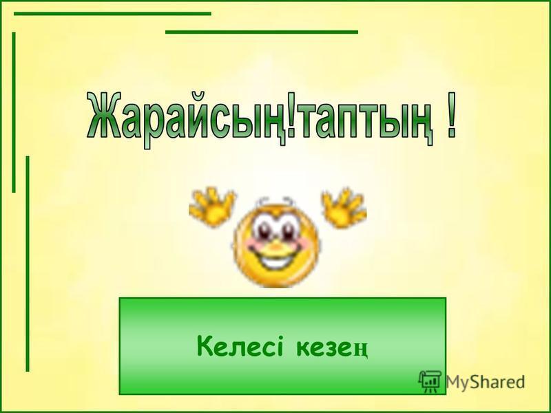 Келесі кезе ң