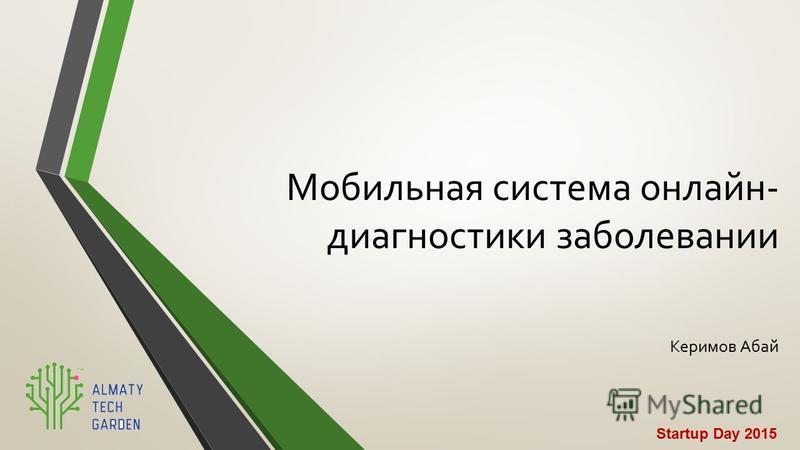 Мобильная система онлайн- диагностики заболевании Керимов Абай Startup Day 2015