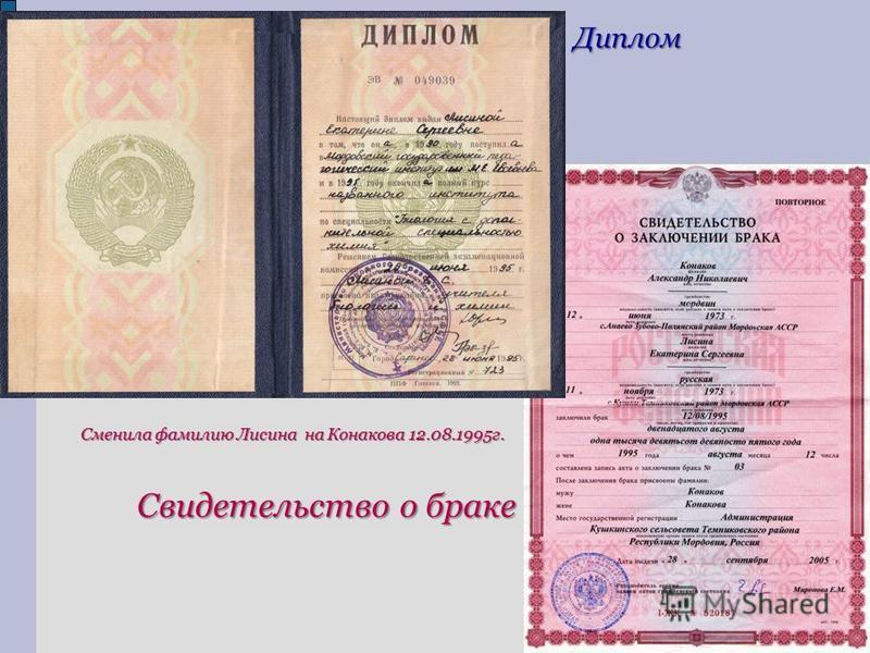 Сменила фамилию Лисина на Конакова 12.08.1995 г. Свидетельство о браке Диплом