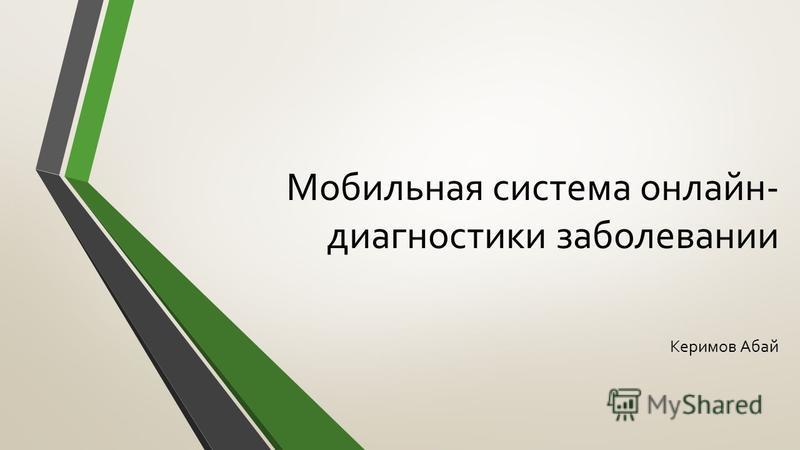Мобильная система онлайн- диагностики заболевании Керимов Абай