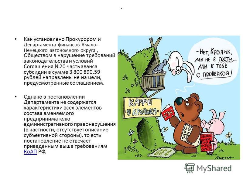 * Как установлено Прокурором и Департамента финансов Ямало- Ненецкого автономного округа, Обществом в нарушение требований законодательства и условий Соглашения N 20 часть аванса субсидии в сумме 3 800 890,59 рублей направлены не на цели, предусмотре
