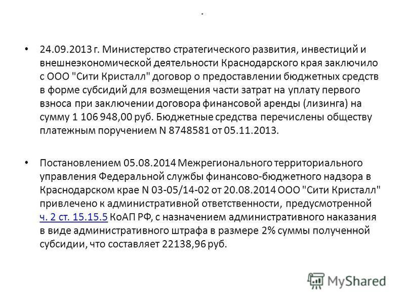 * 24.09.2013 г. Министерство стратегического развития, инвестиций и внешнеэкономической деятельности Краснодарского края заключило с ООО