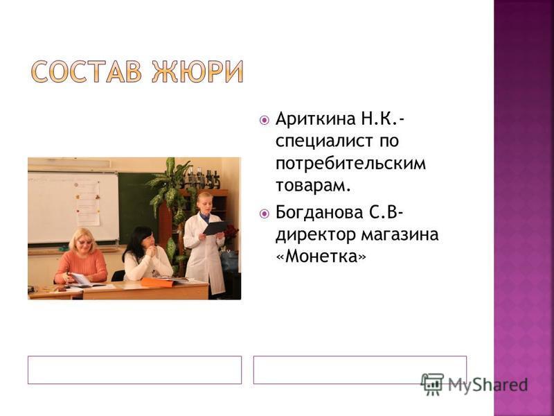 Ариткина Н.К.- специалист по потребительским товарам. Богданова С.В- директор магазина «Монетка»