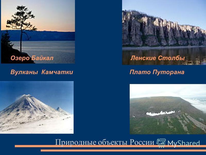 Озеро Байкал Ленские Столбы Вулканы Камчатки Плато Путорана Природные объекты России