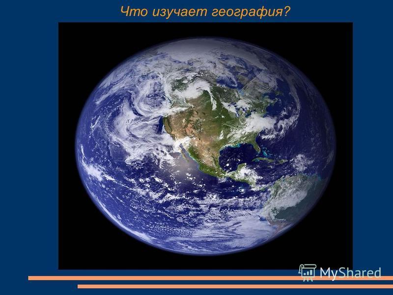 Что изучает география?