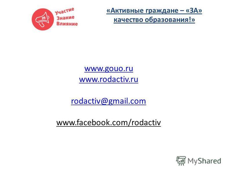 www.gouo.ru www.rodactiv.ru rodactiv@gmail.com www.facebook.com/rodactiv www.gouo.ru www.rodactiv.ru rodactiv@gmail.com «Активные граждане – «ЗА» качество образования!»