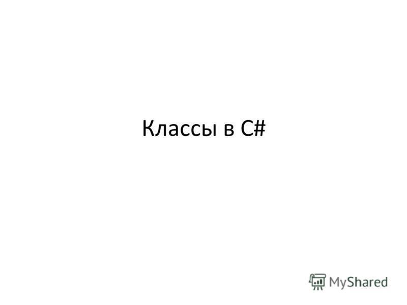 Классы в C#