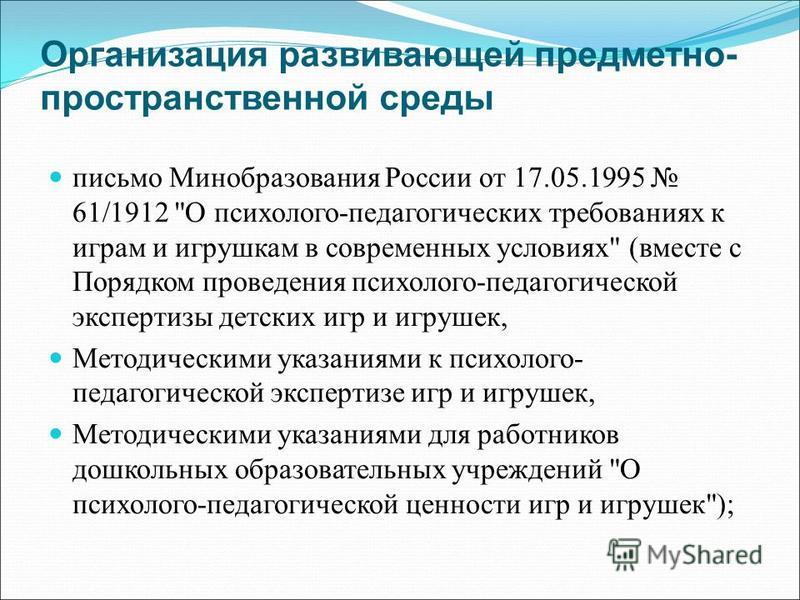 Организация развивающей предметно- пространственной среды письмо Минобразования России от 17.05.1995 61/1912