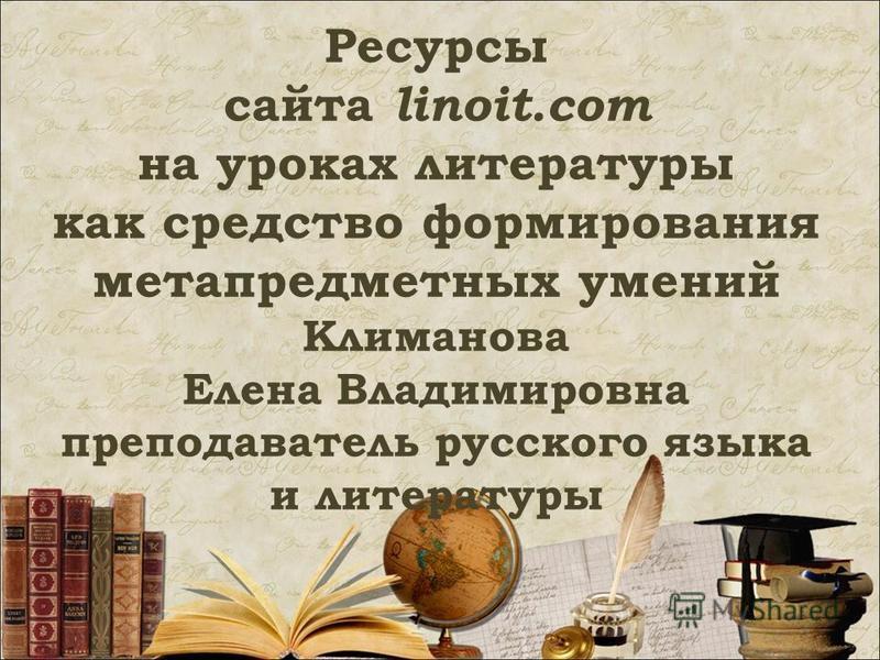 Ресурсы сайта linoit.com на уроках литературы как средство формирования метапредметных умений Климанова Елена Владимировна преподаватель русского языка и литературы
