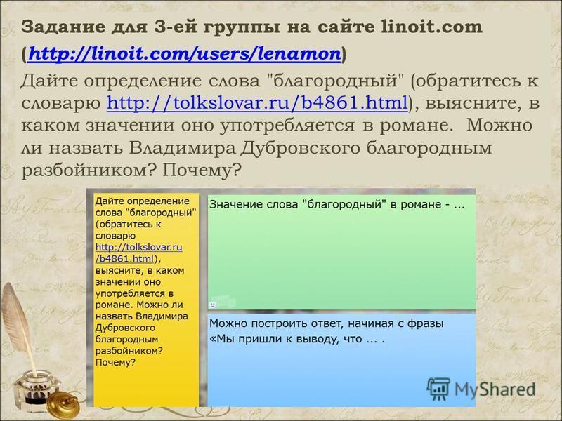 Задание для 3-ей группы на сайте linoit.com ( http://linoit.com/users/lenamon ) http://linoit.com/users/lenamon Дайте определение слова