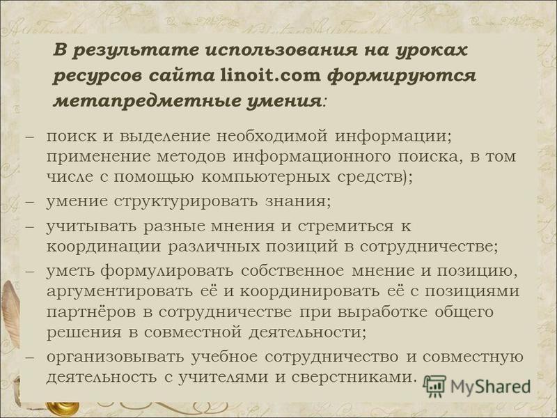 В результате использования на уроках ресурсов сайта linoit.com формируются метапредметные умения : – поиск и выделение необходимой информации; применение методов информационного поиска, в том числе с помощью компьютерных средств); – умение структурир
