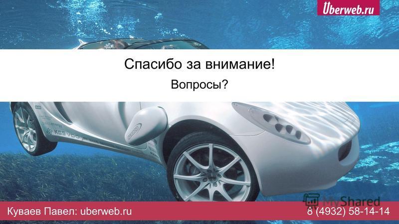 Спасибо за внимание! Вопросы? Куваев Павел: uberweb.ru8 (4932) 58-14-14
