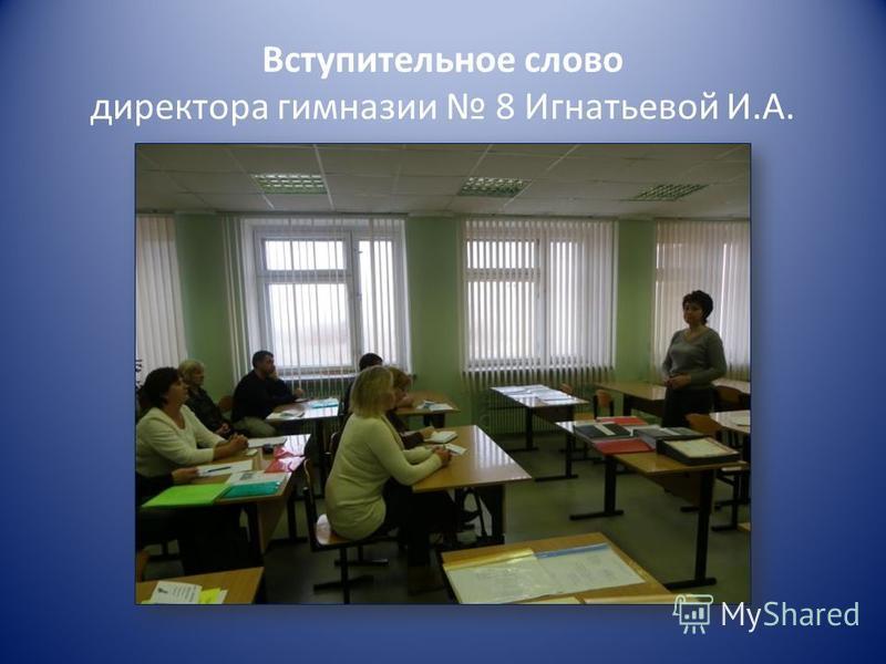 Вступительное слово директора гимназии 8 Игнатьевой И.А.