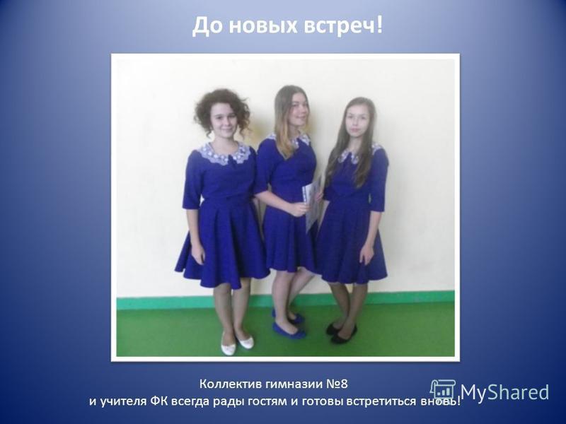 До новых встреч! Коллектив гимназии 8 и учителя ФК всегда рады гостям и готовы встретиться вновь!
