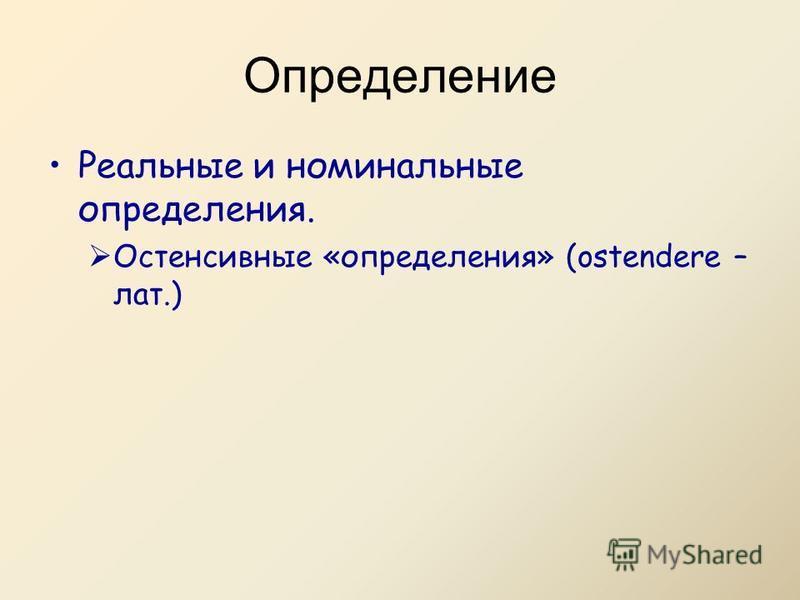 Реальные и номинальные определения. Остенсивные «определения» (ostendere – лат.) Определение