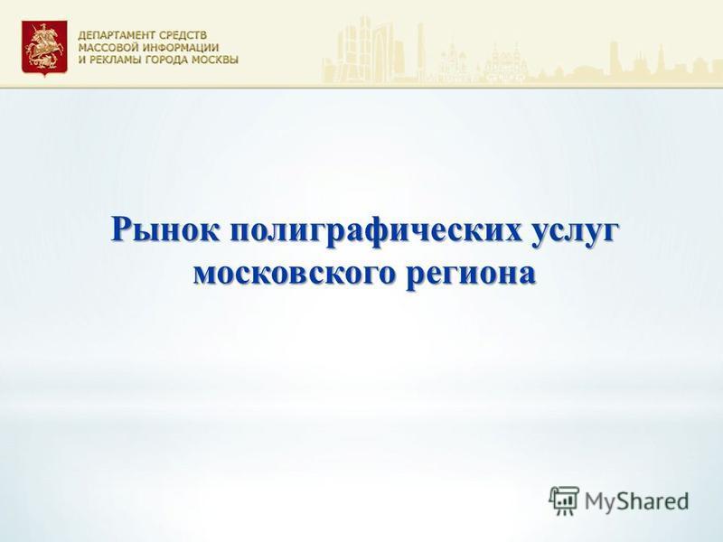 Рынок полиграфических услуг московского региона