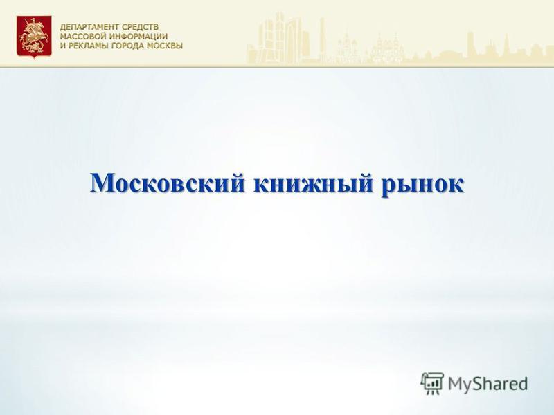Московский книжный рынок