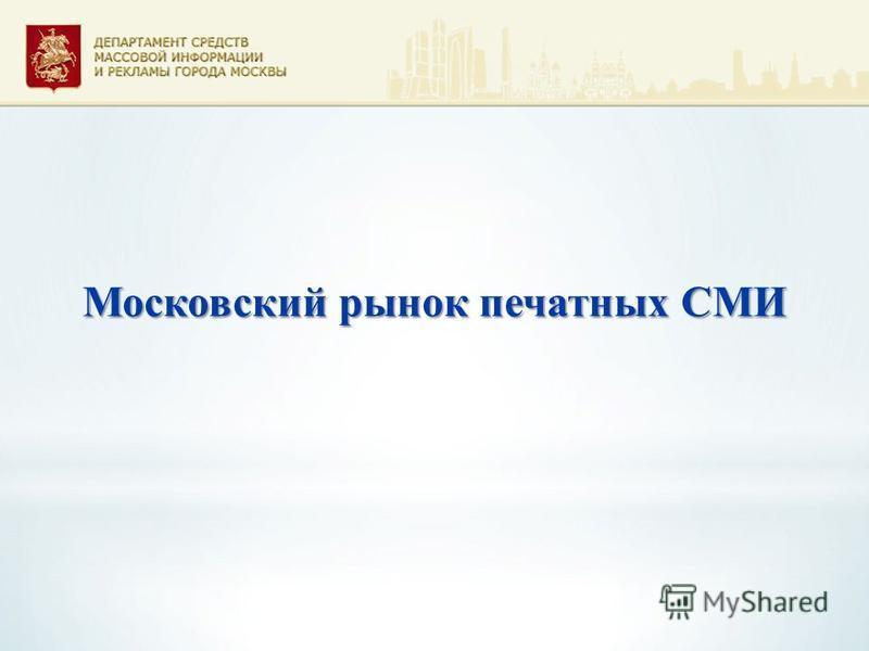 Московский рынок печатных СМИ