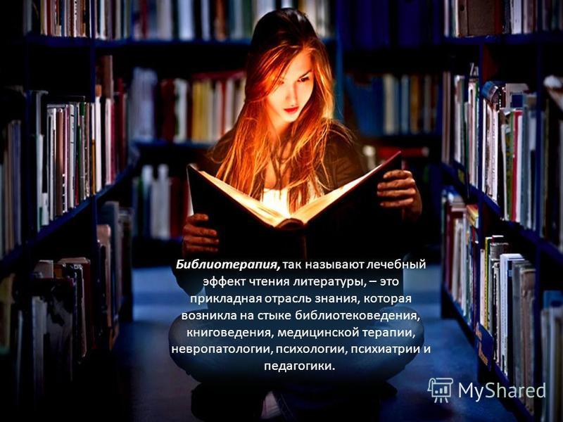 «Все мы читаем книги – кто больше, кто меньше. Какие-то из них западают в душу, случается – переворачивают жизнь, какие- то оставляют равнодушными или даже вызывают отвращение. В целом прочитанные книги оказывают на нас существенное влияние. Подлинно