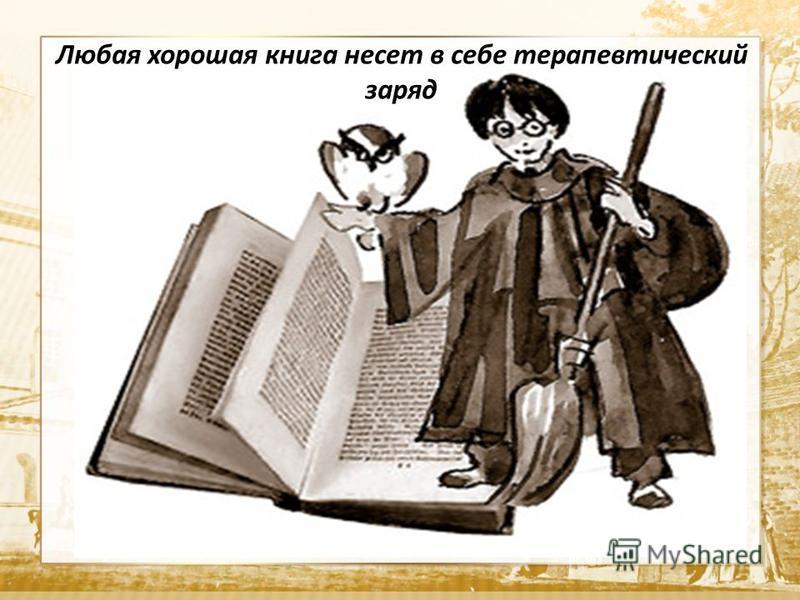 Библиотекарь – это посредник между автором и читателем, «лоцман книжных морей». Посредник очень важный и незаменимый