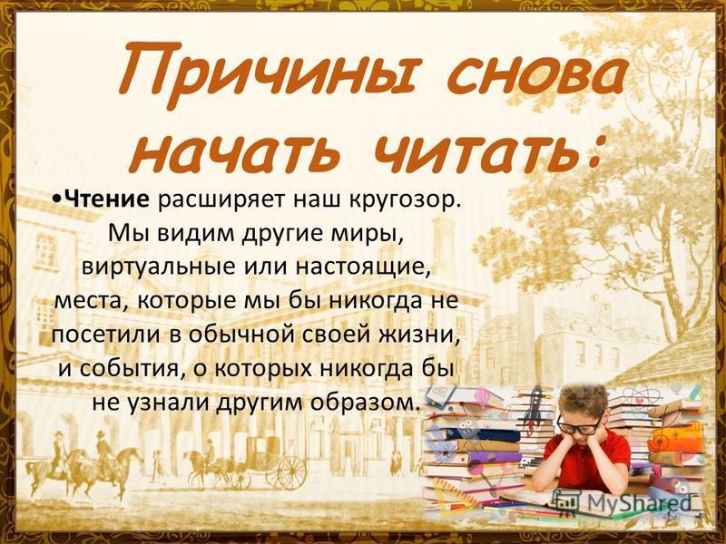 Причины снова начать читать: Чтение учит вас быть человеком. Великие произведения литературы и поэзии открывают вам переживания и чувства, которых, возможно, у вас еще не было, и, как утверждают исследования, это позволяет быть более понимающим и чут