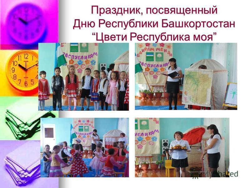 Праздник, посвященный Дню Республики Башкортостан Цвети Республика моя