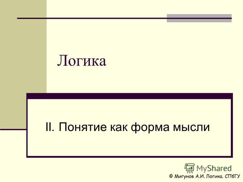 Логика II. Понятие как форма мысли