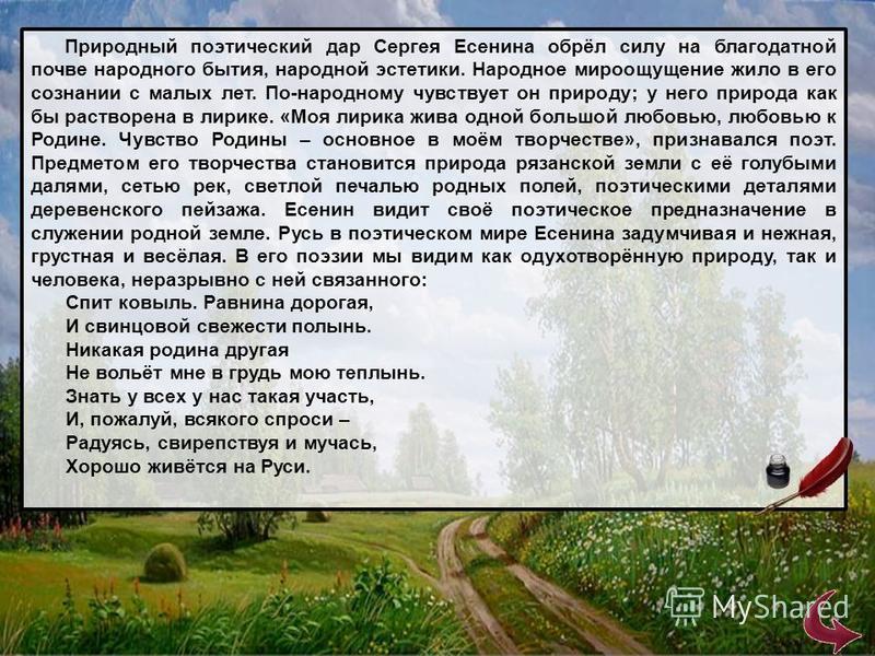 Природный поэтический дар Сергея Есенина обрёл силу на благодатной почве народного бытия, народной эстетики. Народное мироощущение жило в его сознании с малых лет. По-народному чувствует он природу; у него природа как бы растворена в лирике. «Моя лир