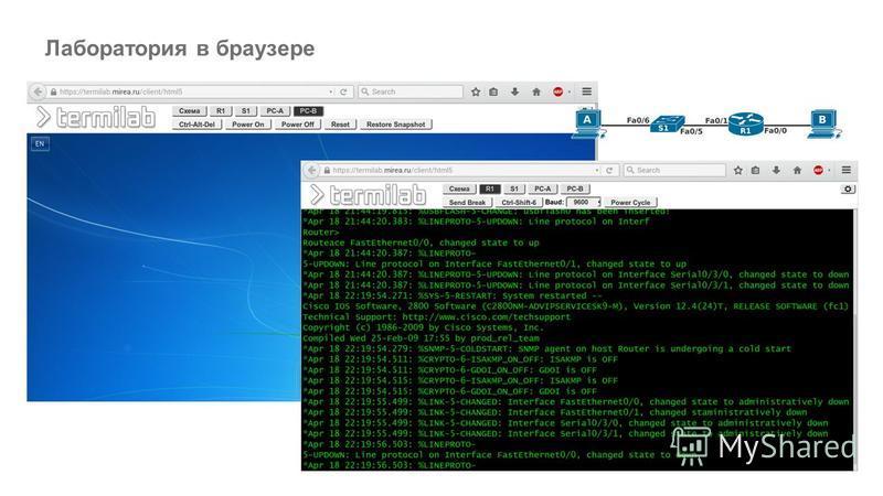 Лаборатория в браузере
