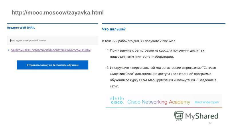 17 http://mooc.moscow/zayavka.html