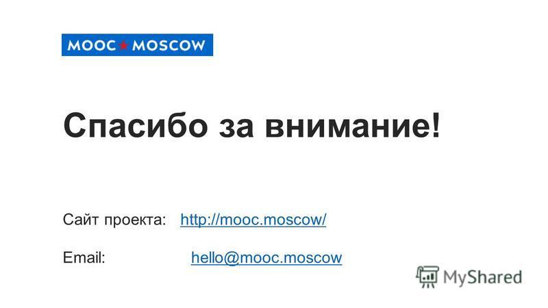 Спасибо за внимание! Сайт проекта: http://mooc.moscow/http://mooc.moscow/ Email: hello@mooc.moscowhello@mooc.moscow