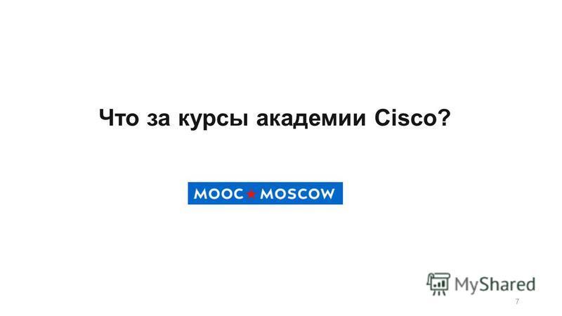 7 Что за курсы академии Cisco?