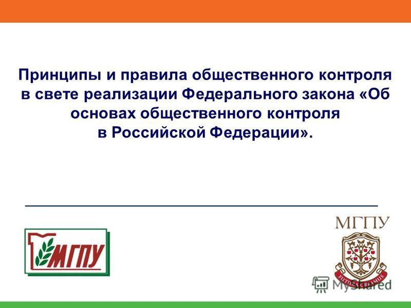 Принципы и правила общественного контроля в свете реализации Федерального закона «Об основах общественного контроля в Российской Федерации».