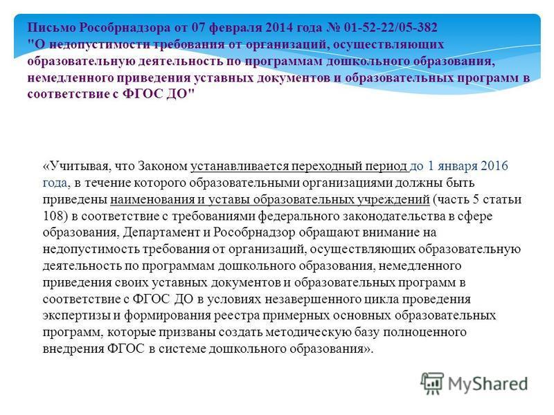 Письмо Рособрнадзора от 07 февраля 2014 года 01-52-22/05-382