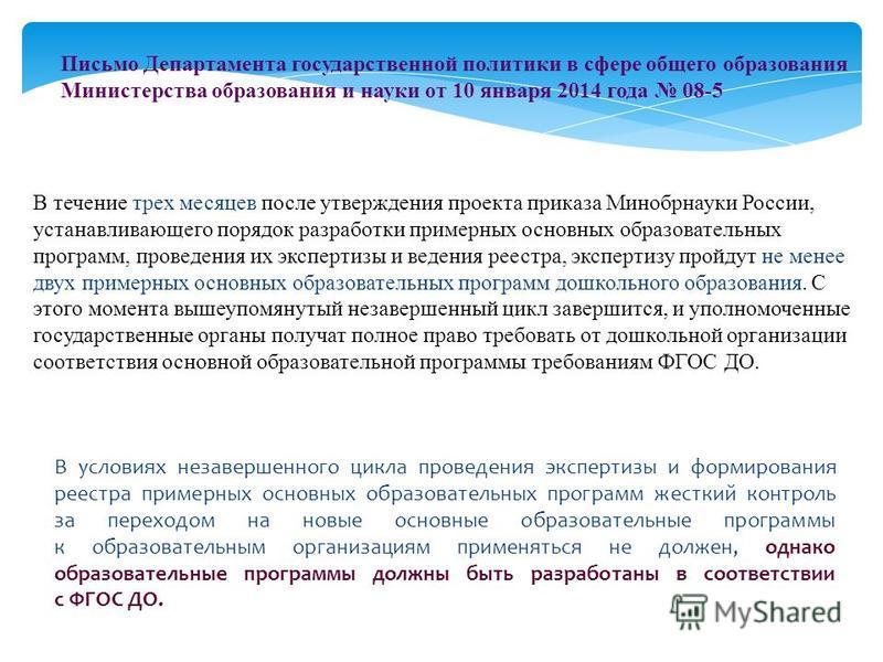 Письмо Департамента государственной политики в сфере общего образования Министерства образования и науки от 10 января 2014 года 08-5 В течение трех месяцев после утверждения проекта приказа Минобрнауки России, устанавливающего порядок разработки прим