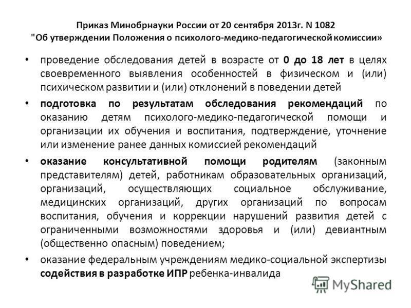 Приказ Минобрнауки России от 20 сентября 2013 г. N 1082