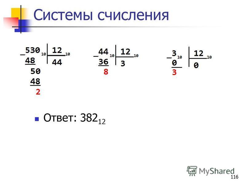 116 Системы счисления Ответ: 382 12